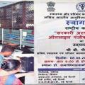 National Workshop on Online Registration System in Government Hospitals